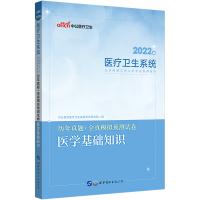 中公教育2020医疗卫生系统公开招聘工作人员考试专用教材:历年真题+全真模拟预测试卷医学基础知识