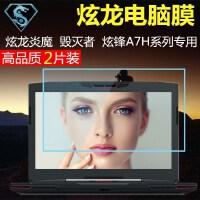 炫龙 TN15S 炎魔T1 PRO T50 火神火影X55TI X6 笔记本电脑屏幕膜 14寸 -软膜【2片装】