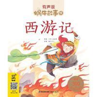 西游记(蜗牛故事绘,有声版)