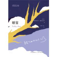 婚宴 (捷克)博胡米尔・赫拉巴尔, 北京十月文艺出版社 9787530213933