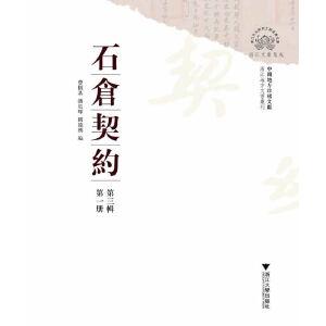 中国地方珍稀文献 石仓契约(第三辑)
