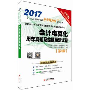 """2017会计从业资格考试""""省考风向标""""系列丛书:会计电算化历年真题及命题预测试卷"""