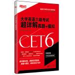 新东方 (备战2018年6月)大学英语六级考试超详解真题+模拟