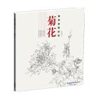 白描技法精解・菊花