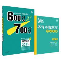 理想��67高考2021新版600分考�c700分考法A版 高考�Z文 2021高考一��土�用��