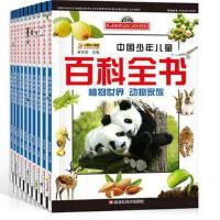 (小笨熊中国少年儿童百科全书套装10册彩图注音)植物世界 动物家园 生物乐园 神秘自然 先锋科技 尖端发明 宇宙探索 地