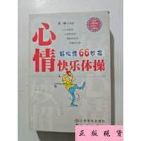 【二手旧书9成新】心情快乐体操:好心情66妙招 /肖峰编著 人民军