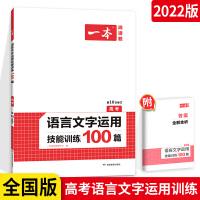 开心教育一本 语言文字运用技能训练100篇.高考(第10次修订) 高中语文专项一本解决方案高考