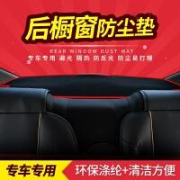 长安CS35后橱窗垫逸动XT/悦翔V7/V5/CS15/CX20防尘垫避光改装专用