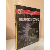 模具数控加工技术CD-ROM 教学课件 教学软件 教案 载体光碟