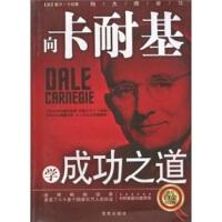 【RT1】向卡耐基学成功之道(世纪白金纪念版) 司马弘,戴尔・卡耐基(Dale Carnegie) 南海出版公司 97