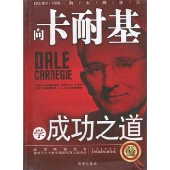 【RT1】向卡耐基学成功之道(世纪白金纪念版) 司马弘,戴尔·卡耐基(Dale Carnegie) 南海出版公司 9787544332729
