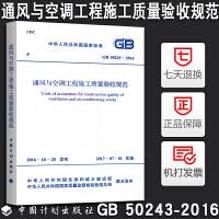 【正版防伪】GB 50243-2016 通风与空调工程施工质量验收规范 GB 50243-2016 替代GB50243-