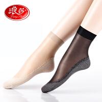 10双装浪莎丝袜短袜夏季超薄款春秋中筒水晶短丝袜女肉色防滑隐形袜子女