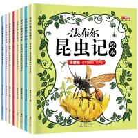 法布尔昆虫记绘本注音版全套8册适合6-8-10-12岁儿童绘本故事书小学生新课标课外阅读儿童科普绘本故事书三四年级青少