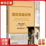 固定收益证券 (美)彼得罗・韦罗内西( Pietro Veronesi ) 机械工业出版社 9787111625087