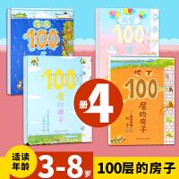 100层的房子100层系列全4册地上下100层天空海底100层的房子精装正版3-4-5-6周岁儿童童话故事书科普书籍幼儿园学前班一百层楼的书