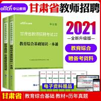 中公教育2021甘肃省教师招聘考试:教育综合基础知识(教材+历年真题标准预测)2本套