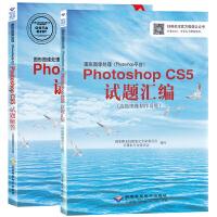 计算机高新技术图形图像处理Photoshop CS5试题解答+试题汇编 高级图像制作员级 附光盘 中文版PHOTOSHOP基础与实例全科教程cx8053