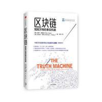 中信:区块链:赋能万物的事实机器