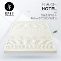 拉芙菲尔 酒店泰国乳胶床垫进口加厚天然橡胶垫1.5m单人1.8米床