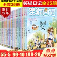 笑猫日记全套25册+新出 属猫的人 第一季第二季正版全集小学生四五六年级 杨红樱的书籍儿童系列书 又见小可怜 属猫的人