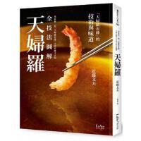 【预售】正版 米其林二星天妇罗近藤主厨近藤文夫的全技法图解天妇罗