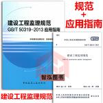 【官方正版】 GB/T 50319-2013建设工程监理规范+配套使用的应用指南(全套两本) 建设工程监理规范 GB/