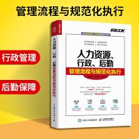 人力资源 行政 后勤管理流程与规范化执行 HR人力资源书籍 企业行政事务后勤保障流程 企业管理 管理制度范例书籍