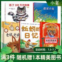 活了100万次的猫+逃家小兔+蚯蚓的日记+老鼠娶新娘+老狼老狼几点了儿童绘本亲子睡前故事书儿童成长教育故事书读物正版