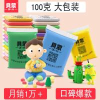 贝蒙超轻粘土100g克大包装袋单色橡皮泥24色无毒儿童超级纸太空泥