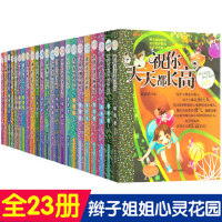 正版全套23册 辫子姐姐心灵花园系列 郁雨君著 儿童励志校园小说成长小学生课外书阅读6-8-9-12周岁少儿文学读物
