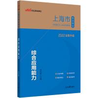 中公教育2021上海市事业单位公开招聘工作人员考试:综合应用能力(全新升级)