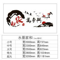 家和万事兴书法字画装饰亚克力墙贴客厅背景墙沙发墙3d立体中国风 009水墨家和-红+黑