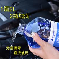 汽车防冻玻璃水 非浓缩车用雨刷精雨刮水冬季清洗液剂用品SN9043 如图 0℃ 4瓶送纳米海绵车贴