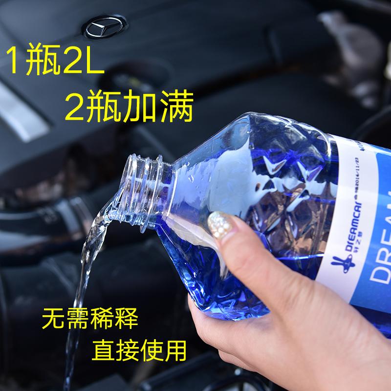 汽车防冻玻璃水 非浓缩车用雨刷精雨刮水冬季清洗液剂用品SN9043 如图 0℃ 4瓶送纳米海绵车贴 凡莱汽车祝您安全出行,平安回家,对产品有疑问请联系客服哦~