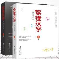 读懂汉字 全2册 人类与生活+自然与社会 两册 解析汉字的来源与演变 读懂汉字的前世与今生 语言文字 中国古诗词 社会