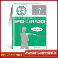锁定中考 2019年江苏十三大市中考试卷汇编 物理 中考卷+模拟卷