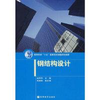 【旧书二手书8成新】 钢结构设计 赵风华 高等教育出版社 9787040193886