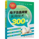 电工实用技术问答丛书--电子及晶闸管实用技术300问
