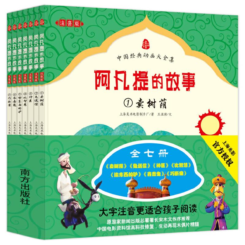中国经典动画大全集——阿凡提的故事 (注音版全七册)官方授权,中国电影资料馆高科技修复,生动再现木偶片精髓。小学语文新课标必读 大字注音,无删节,适合亲子阅读、自主阅读、睡前故事,让孩子潜移默化学习幽默、智慧。