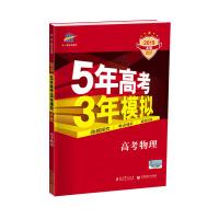五三 2019A版 高考物理(新课标专用)5年高考3年模拟 曲一线科学备考