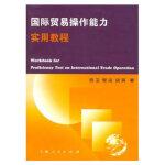 国际贸易操作能力实用教程
