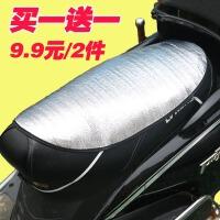 电动车坐垫防晒防雨踏板摩托车通用摩托车踏板助力车隔热电车座垫SN7266 防晒坐垫2个