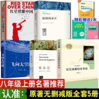 7本红星照耀中国+昆虫记+长征+寂静的春天+星星离我们有多远+飞向太空港 八年级上指定初二课外阅读书籍必读选读