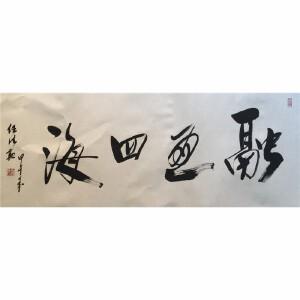 任法融《融通四海》中国道教协会会长