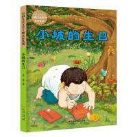 中国儿童文学大师杰作系列:小坡的生日(教育部语文新课标推荐书目,教育部推荐中小学生课外读物,能打动孩子心灵的中国经典童