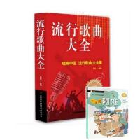 *畅销书籍* 流行歌曲大全 唱响中国 流行歌曲大全集 超值白金版 正版 赠一半的阿雄