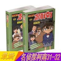 名侦探柯南漫画31-32册彩色全集正版卡通书抓帧动漫男孩女