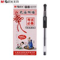 晨光孔庙祈福中性笔0.5子弹头黑色碳素考试水笔 签字笔 AGP10702